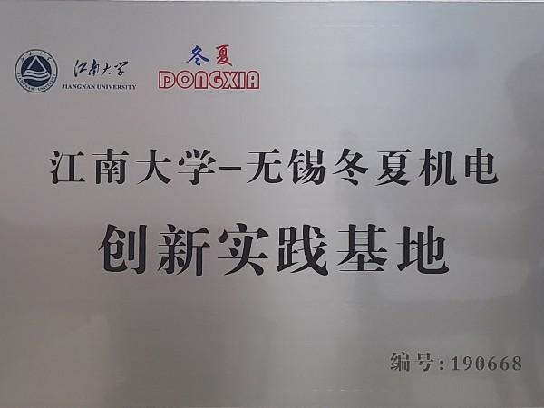 无锡冬夏机电与江南大学建立创新实践基地