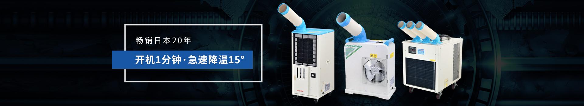工业冷气机