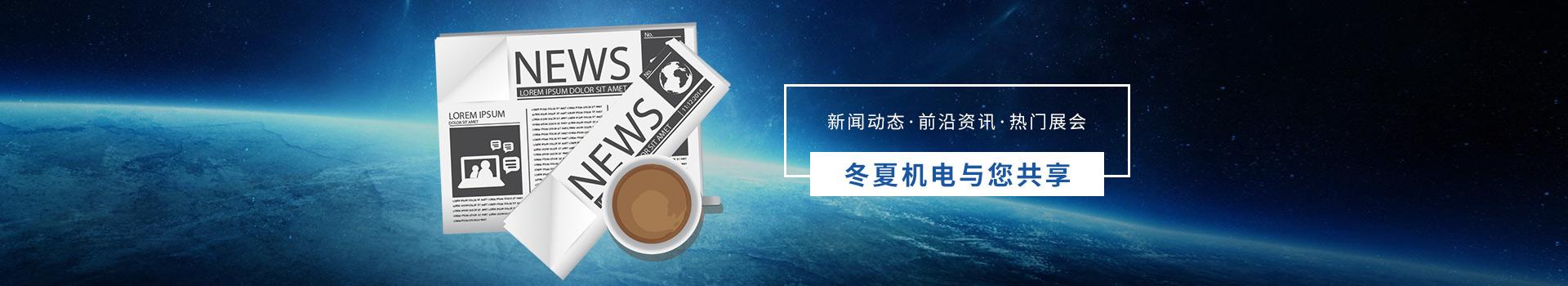 新闻动态  前沿资讯  热门展会   冬夏机电与您共享