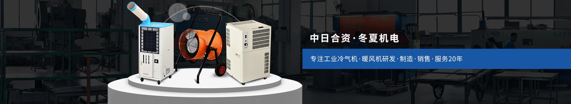冬夏专注工业冷气机、暖风机研发、制造、销售、服务20年