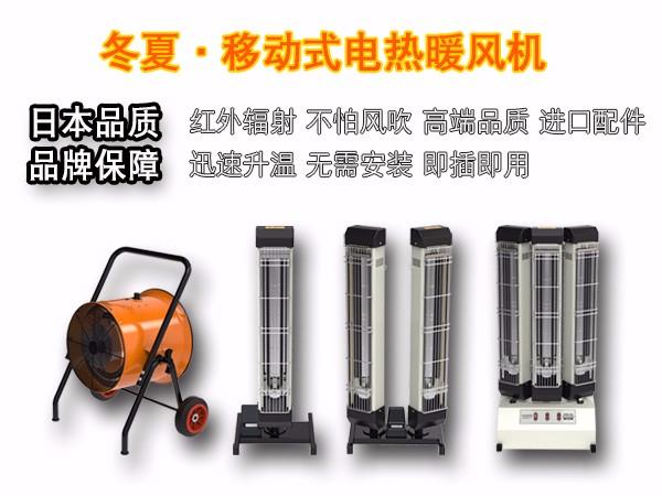 冷空气来临——冬夏电热暖风机助您取暖