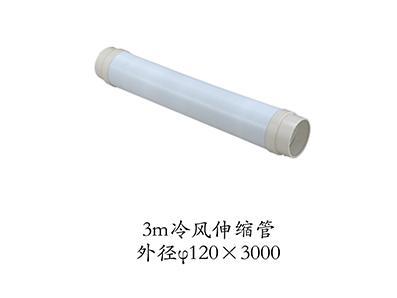 3m冷风伸缩管外径120*3000