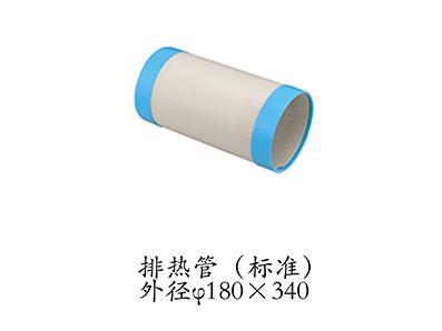 排热管(标准)外径180*340