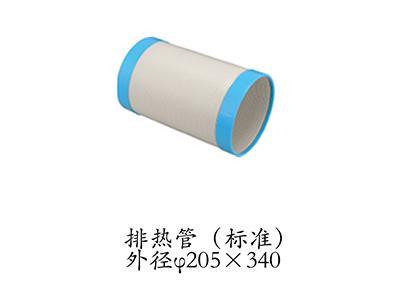 排热管(标准)外径205*340
