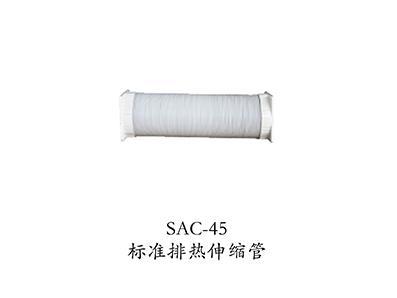 SAC-45标准排热伸缩管
