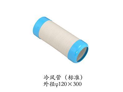 冷风管(标准)外径120*300