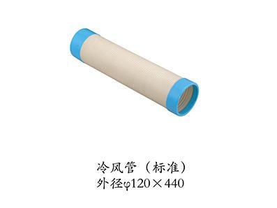 冷风管(标准)外径120*440