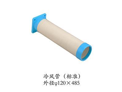 冷风管(标准)外径120*485