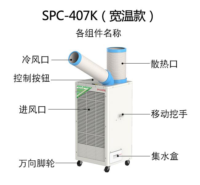 SPC-407K宽温款